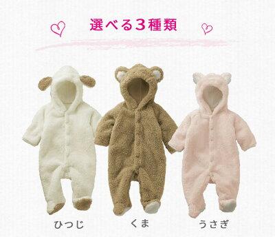 Baby kigurumi01 07
