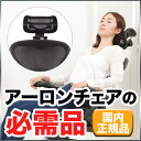 アーロンチェアヘッドレスト 日本正規代理店1年保証 メッシュタイプ ア...
