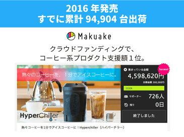 NHK まちかど情報室 おはよう日本で紹介【熱々コーヒーを1分でアイスコーヒーに】 淹れたてのアイスコーヒー お気に入りのコーヒー豆・コーヒーメーカー・ドリップ・コーヒー粉で使用可能 Hyperchiller ハイパーチラー 送料無料 アイスコーヒーメーカー ギフトにも