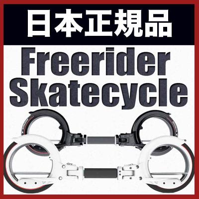 freeriderskatecycleフリーライダースケートサイクル