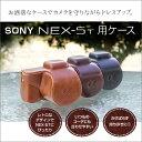 装着したまま撮影可能!レトロなデザインでかわいいSONY NEX-5T用 カメラケース PUレザー カバ...