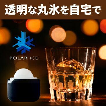 【透明な丸氷を自宅でカンタンに】ポーラーアイストレイ ポーラーアイス 丸氷 ロックアイス ウイスキー 焼酎 梅酒 オンザロックで 取り出しやすいシリコン製 晩酌 Polar Ice Tray ギフトにも NHK まちかど情報室 おはよう日本で紹介