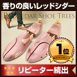 【あす楽】楽天ランキング1位・楽天市場で最もコスパに優れたシューツリー 23.5-29cm レッドシダー メンズ レディース シューキーパー 革靴に 木製