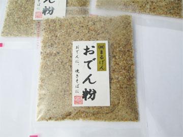 静岡おでんの粉10g 20袋 ネコポス便 他商品とご注文されると別途送料必要です おでん粉 だし 削り 魚粉 だし粉