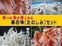 静岡の桜えび2種、しらす2種の詰め合わせ【送料込】静岡県産由比:桜えび、しらす「楽四味セット」・生食可【あす楽対応】【楽ギフ_のし】