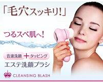 【送料無料+特典付】MIGAKIミガキクレンジングブラシ/音波洗顔/エステ洗顔ブラシ