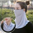 冷感マスク UV スカーフマスク 防塵 花粉 UVカット 通気性 レディース マスク 日焼け 紫外線 カット アウトドア