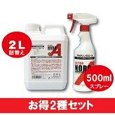 【ノロウィルス対策】アルタンノロエース500ml(スプレー付)