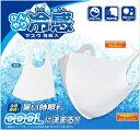 【9枚セット】ひんやり冷感マスク ひんやり効果 夏マスク 接触冷感 UVカット マスク 洗えるマスク 3枚入りx3