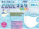 【10枚セット】キミ・マモールCOOLマスク 子供用 洗えるマスク ひんやり 冷感マスク 2枚入りx5