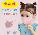 【9枚セット】COOLマスク 子供用 (3〜12歳) 洗えるマスク ひんやり 冷感マスク 3色各3枚