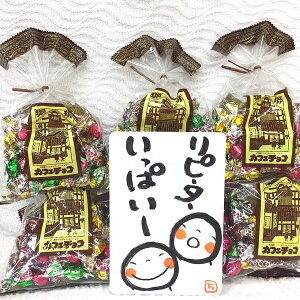 2021 敬老 ハロウィーン チョコレートの祭典 誰もが食べやすい甘さ 珈琲 チョコ 「カフェチョコ」9袋入り 珈琲屋さ...