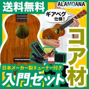 ウクレレAlaMoanaUK-25006点セット(教則本)
