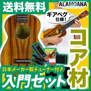 ウクレレAlaMoanaUK-28006点セット(教則本)