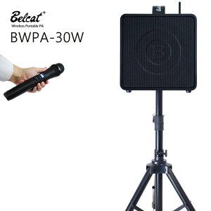【サマーセール対象商品】ワイヤレスマイクセット ポータブル PA アンプ Belcat BWPA-30W ワイヤレスマイク-充電式 アンプ 【スピーカースタンド 付属】【BWPA30 PAセット 結婚式 講演 演説 ライブ