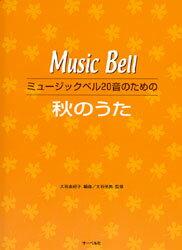 ミュージックベル20音のための秋のうた