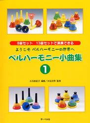 8音セット、13音セットで演奏できるベルハーモニー小曲集(1)