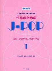 こどもから大人まで楽しめるベルのためのJ-POP1改訂新版