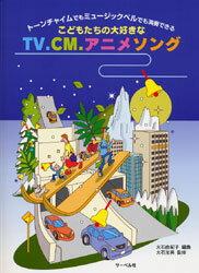 トーンチャイムでもミュージックベルでも演奏できるTV、CM、アニメソング