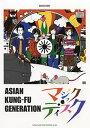 【書籍、楽譜 / バンドスコア】 ASIAN KUNG−FU GENERATION (アジアンカンフ ...