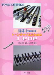 2オクターブ、3オクターブで演奏できるトーンチャイムのためのJ-POP1