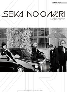 【送料無料!】【書籍/楽譜・ピアノスコア】 ピアノ・ソロ SEKAI NO OWARI Selection 【シンコ...