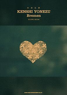 【書籍、楽譜 / バンドスコア】米津玄師/Bremen SCORE BOOK【ハチ シンコー】【ゆうパケット対応】