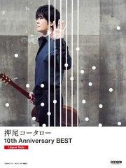 【送料無料!】【書籍・楽譜/ギタースコア】押尾コータロー/10th Anniversary BEST [Upper Side...