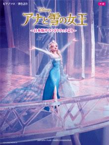 【書籍、楽譜 / ピアノソロ/弾き語り】アナと雪の女王【ヤマハ GTP01090624 ディズニー】【ゆうパケット対応】