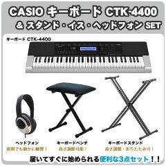 CASIO キーボード CTK-4400/スタンド・イス・ヘッドフォン セット【…