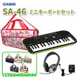 CASIO カシオ ミニキーボード SA-46 鍵盤バッグ・アダプター・ヘッドフォン 付属セット【ピアノ 楽器 カシオ 子供用 キーボード SA46 KHB ADE95100LJ HP170】