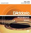 """【売れ筋!】D'Addario ダダリオ アコースティックギター弦 EZ900 """"85 15 AMERICAN BRONZE EZ"""" [daddario アコギ弦 EZ-900]【ゆうパケット対応】"""