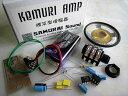 誰でも作れる自作ミニアンプ!ミニアンプユニット KEMURI AMP KIT 【1万円以上お買い物で送料無料】