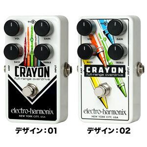 Electro-Harmonix Crayon あれ似?フルレンジのオーバードライブ