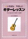 クラシックギター 教則本