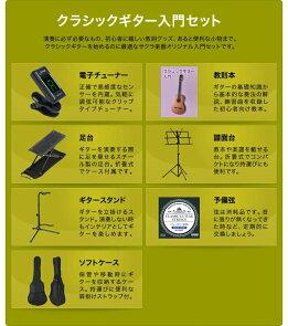 クラシックギターSepiaCrueCG-15初心者セット