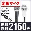 マイク Customtry CM-2000 【今だけクロス付き!】[マイク ダイナミックマイク ハン...