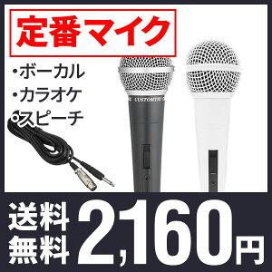 ダイナミックマイク ボーカル カラオケ スピーチ マイクロ