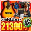 エレアコ Sepia Crue EAW-01 13点初心者セット【アコースティックギター セピアクルー アコギ 入門セット EAW01】【大型】