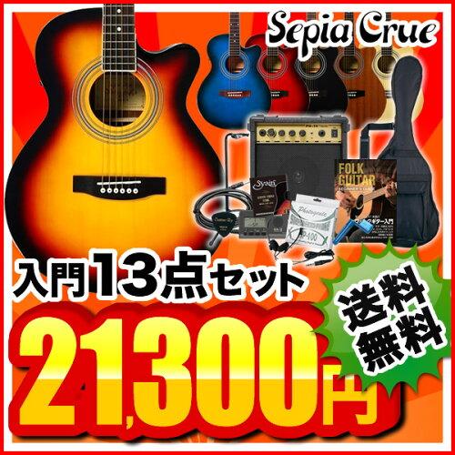 エレアコ Sepia Crue EAW-01 13点初心者セット【アコースティックギター ...