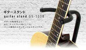 ギタースタンドGS-103B&ギタースタンドブラジャーセット[GS103Bギタースタンドエレキギタースタンドアコースティックギタースタンド定番ギタースタンド]