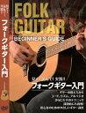 【今だけポイント5倍!1月7日9時59分まで】アコースティックギター用教則DVD KDF-100 [KDF100]【ゆうパケット対応】 その1
