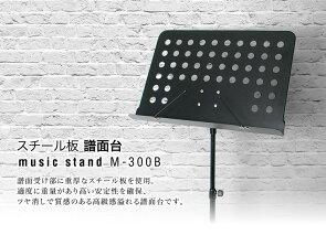 譜面台M-300B[M300B]
