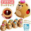 Bear Desk Bells MB-8DB ミュージックベル (デスクベル) 8音セット【 MB8DB クリスマス 楽器玩具 クマベル 熊ベル 動物 】・・・