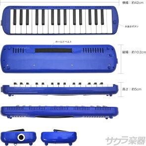 鍵盤ハーモニカメロディピアノP3001-32k[P300132KMelodyPianoメロディーピアノ]