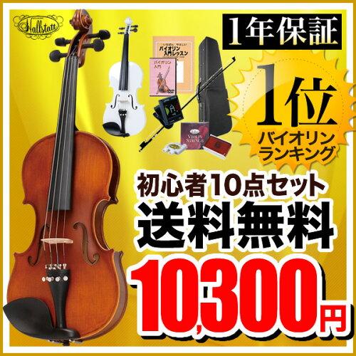 バイオリン Hallstatt V-12 初心者入門セット 10点
