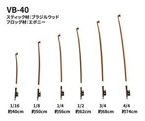 バイオリン弓VB-40[VB40]※分数サイズ有り