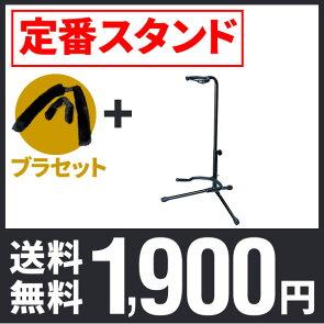 ギタースタンドGS-103B&スタンドブラジャーセット