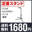ギタースタンド GS-103B【今だけクロス付き!】