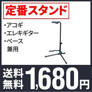 ギタースタンドGS-103B